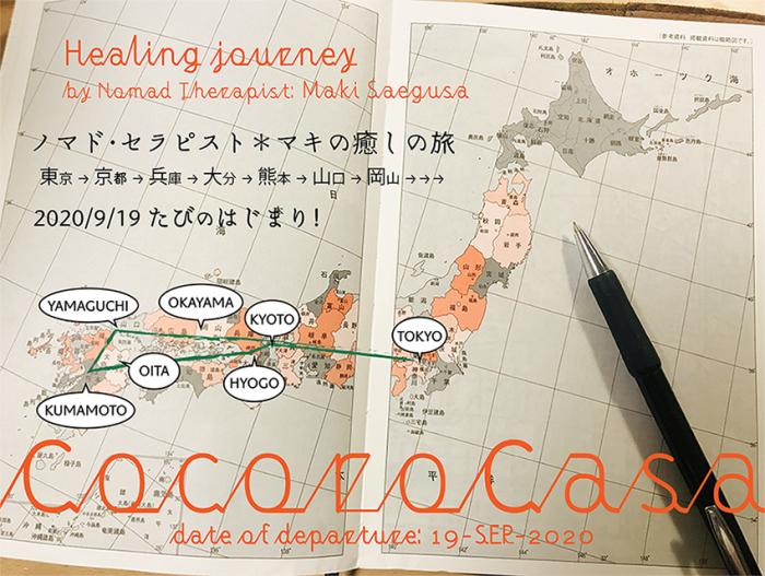 ノマド・セラピスト『cocoro casa』マキの関西〜九州の癒しの旅はじまり!_d0018646_08202714.jpg