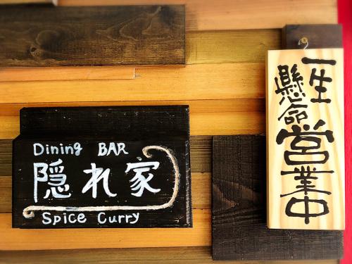 spice curry隠れ家@2_e0292546_03592191.jpg