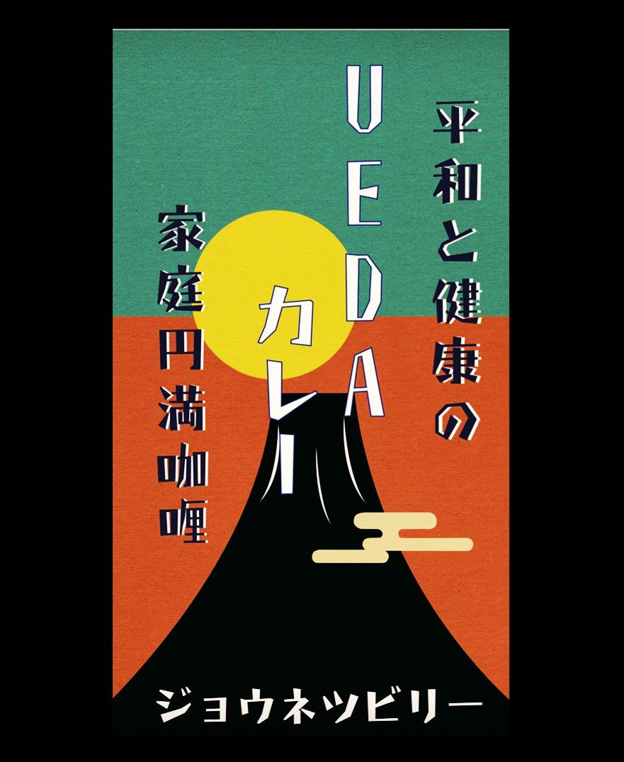 家庭円満カリー_e0132147_08121868.jpeg