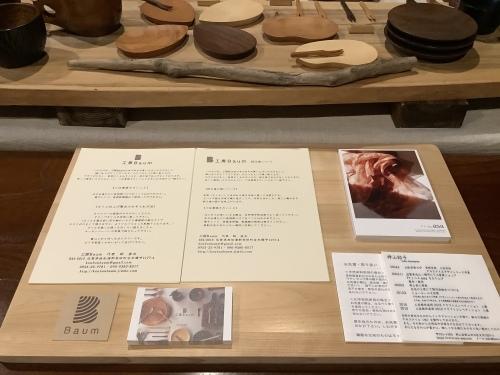 木工と布・二人展 2020〜4_d0336460_23501480.jpeg