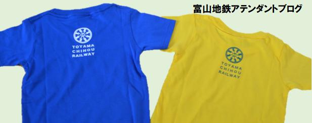 NEWちてつTシャツができました!!!&発売情報!!!_a0243562_11072711.png
