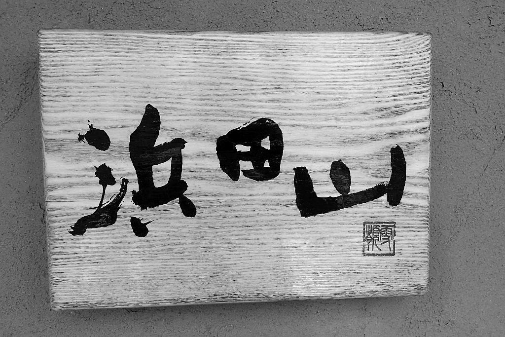 高林「浜田山」で味玉魚豚_e0220163_16193397.jpg