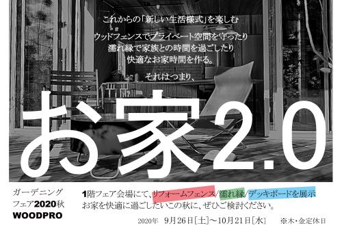 2020秋ガーデニングフェア開催します!!_d0237564_16353288.jpg