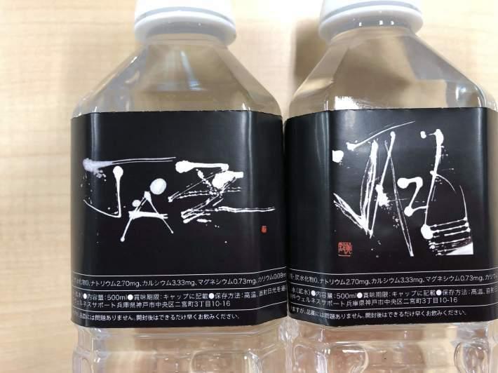 神戸から、ハイカラ神戸ウォーター「jazz」_a0098174_19153601.jpeg
