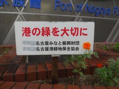 ガーデンふ頭総合案内所前花壇の植替えR2.9.14_d0338682_10163079.jpg