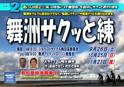 8/22(土)9/26(土)舞洲サクッと練_e0363689_14522726.jpg