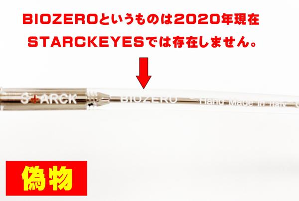 タケオ社長のDAKARA金栄堂 Youtube編 STARCKEYES(スタルクアイズ)メガネフレームの偽物と本物の違い・見分け方_c0003493_14351154.jpg