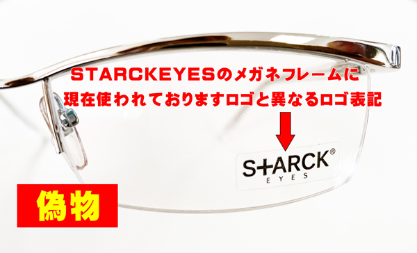 タケオ社長のDAKARA金栄堂 Youtube編 STARCKEYES(スタルクアイズ)メガネフレームの偽物と本物の違い・見分け方_c0003493_14351190.jpg