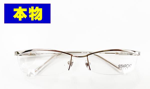 タケオ社長のDAKARA金栄堂 Youtube編 STARCKEYES(スタルクアイズ)メガネフレームの偽物と本物の違い・見分け方_c0003493_14351912.jpg