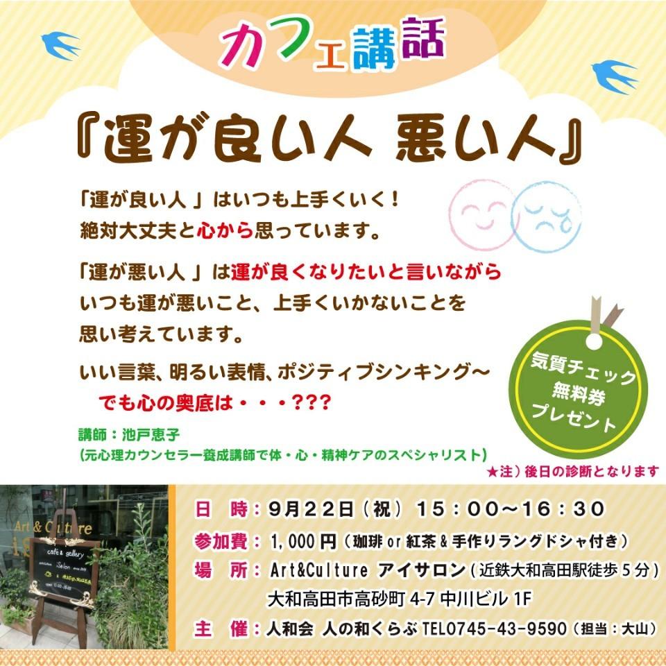 9月22日(祝)はカフェ講話開催のため貸し切りです。_b0330312_13402464.jpg