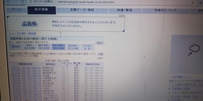 民間広告募集も一日で停止、気象庁ホームページ_e0094315_22372800.jpg
