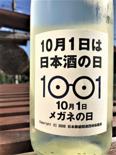 【日本酒】萩の鶴⭐特別編『メガネ👓専用』特別純米生詰 アマビエ⊕プラスSPver 特別限定蔵出し 令和1BY🆕_e0173738_09375410.jpg