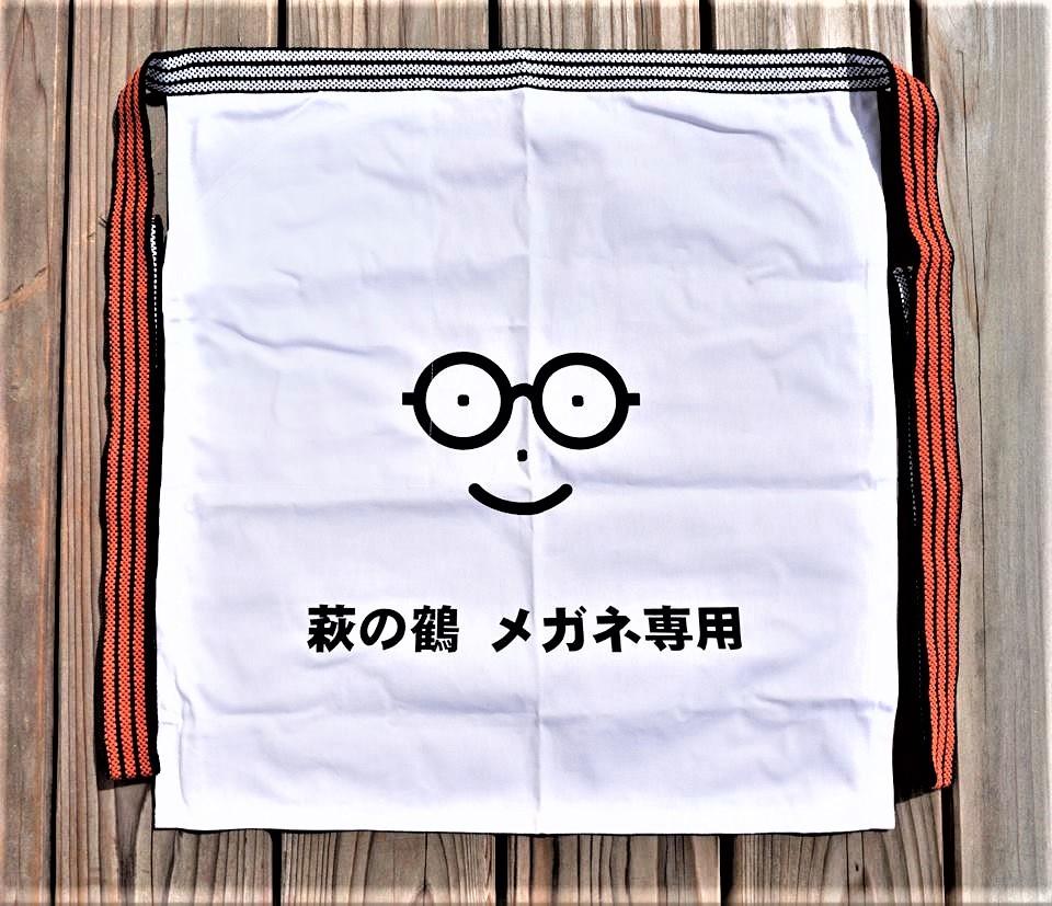 【日本酒】萩の鶴⭐特別編『メガネ👓専用』特別純米生詰 アマビエ⊕プラスSPver 特別限定蔵出し 令和1BY🆕_e0173738_09383666.jpg