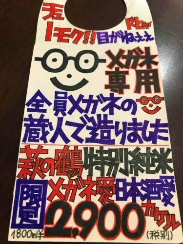 【日本酒】萩の鶴⭐特別編『メガネ👓専用』特別純米生詰 アマビエ⊕プラスSPver 特別限定蔵出し 令和1BY🆕_e0173738_09394403.jpg