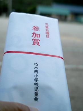 針畑の秋季大運動会!_d0005250_16592143.jpg
