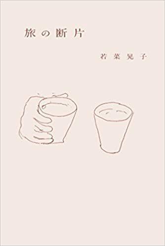 「旅の断片」若菜晃子_c0133854_21312053.jpg