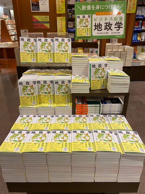 地政学の本を出版しておりました_b0015356_00402615.jpg