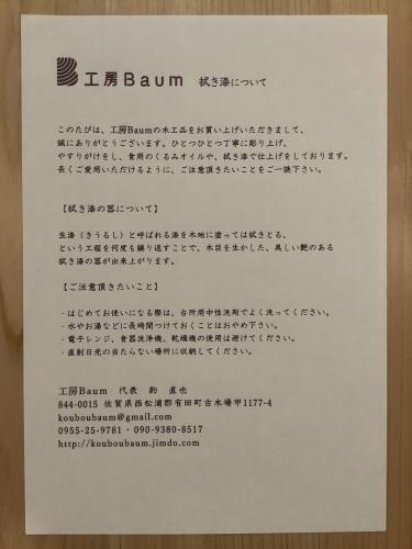 木工と布・二人展 2020〜3_d0336460_01110354.jpeg