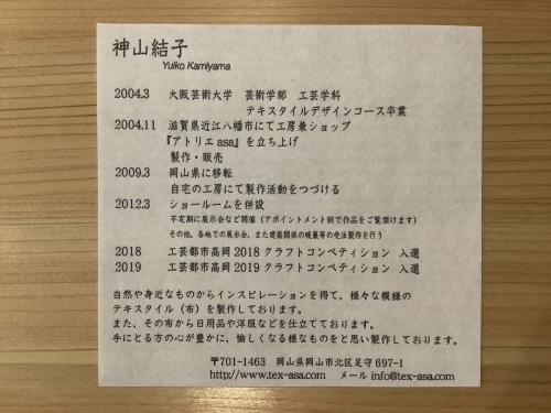 木工と布・二人展 2020〜4_d0336460_01120264.jpeg