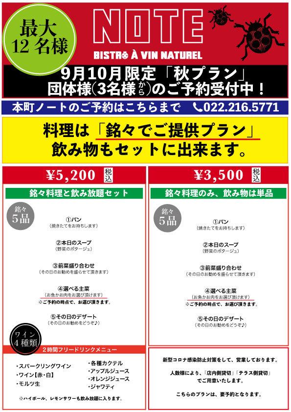 9月19日更新「新プラン」_b0197969_15493708.jpg