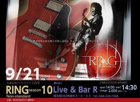 【RING】Season 10~Non-standard @ 西川口Live & Bar R!_f0011975_17383565.jpg