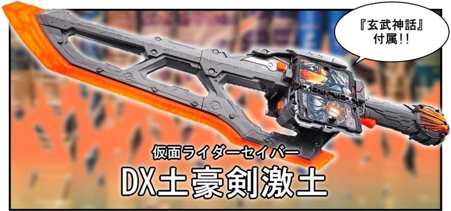 DX土豪剣激土(ドゴウケンゲキド)で徹底的に遊んでみよう!!_f0205396_15293576.jpg