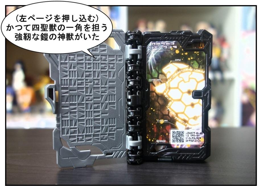 DX土豪剣激土(ドゴウケンゲキド)で徹底的に遊んでみよう!!_f0205396_16062445.jpg
