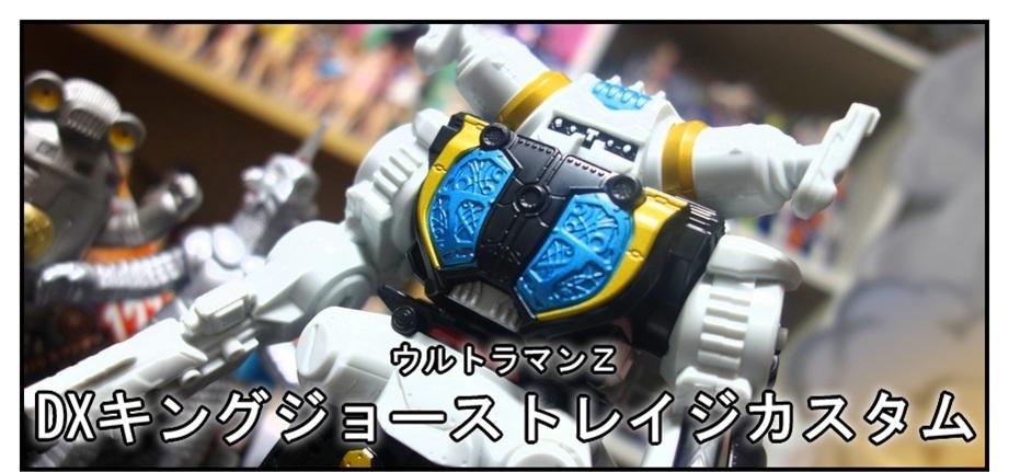DXキングジョーストレイジカスタム出撃!!_f0205396_22515858.jpg