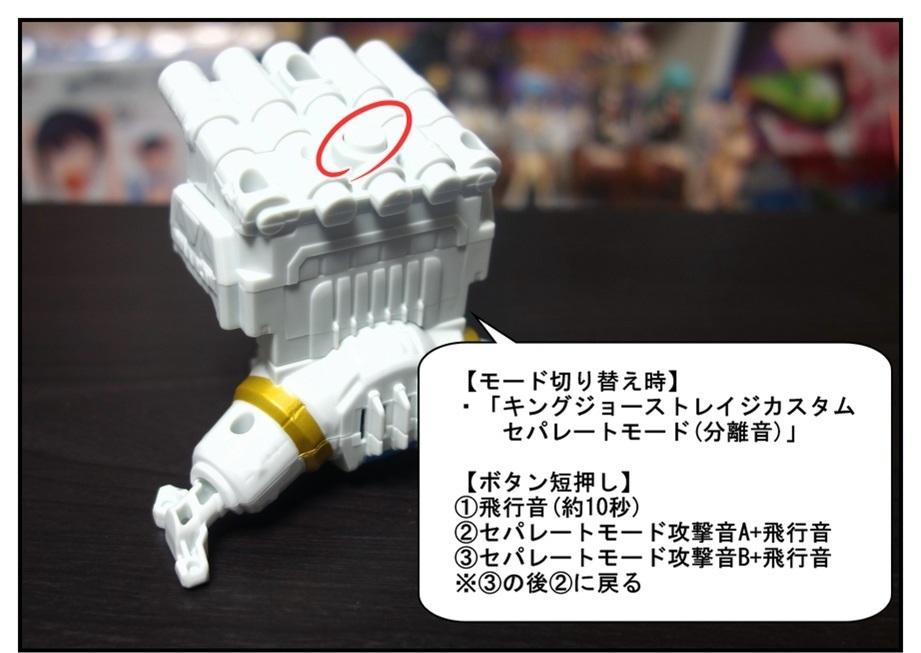 DXキングジョーストレイジカスタム出撃!!_f0205396_23040188.jpg