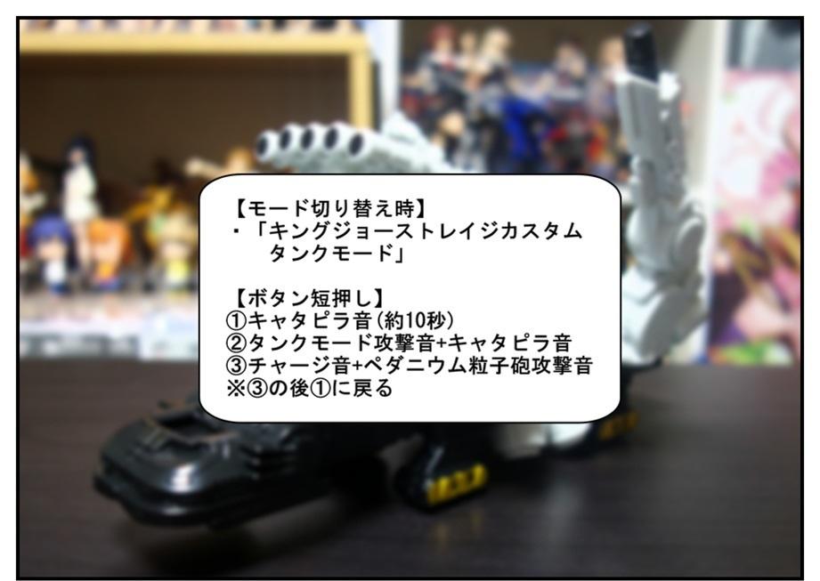 DXキングジョーストレイジカスタム出撃!!_f0205396_23311450.jpg