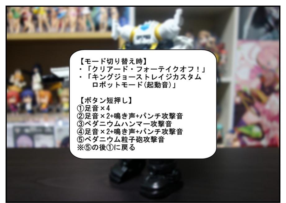 DXキングジョーストレイジカスタム出撃!!_f0205396_23390973.jpg