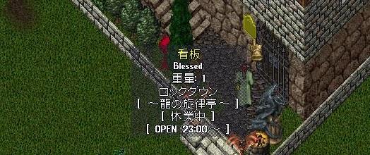 竜の眠る星_e0068900_1123267.jpg
