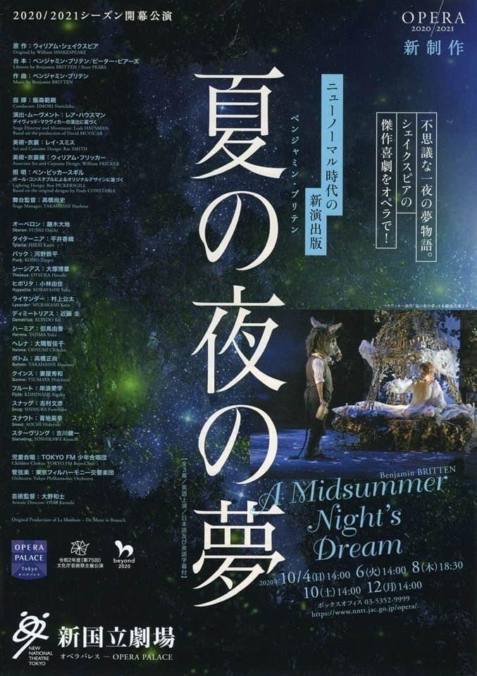 新国立劇場『夏の夜の夢』_f0208202_13092375.jpg