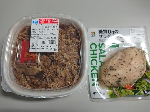 9/19夜勤飯 セブンイレブン 特製牛丼、サラダチキンハーブ_b0042308_01313780.jpg