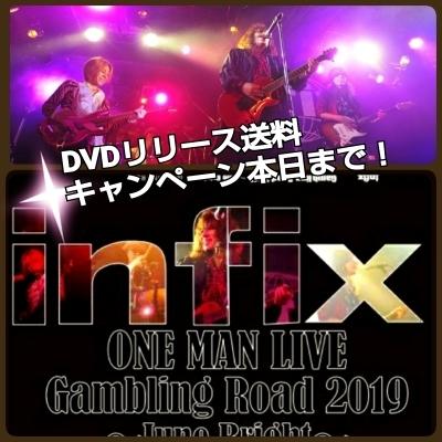 THANKS!infix DVD送料無料の受付は本日までです。_b0183113_00263371.jpg