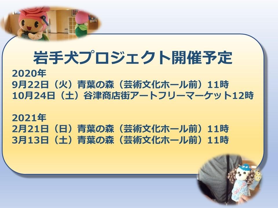 「岩手犬プロジェクト」開催案内_b0307537_22425280.jpg