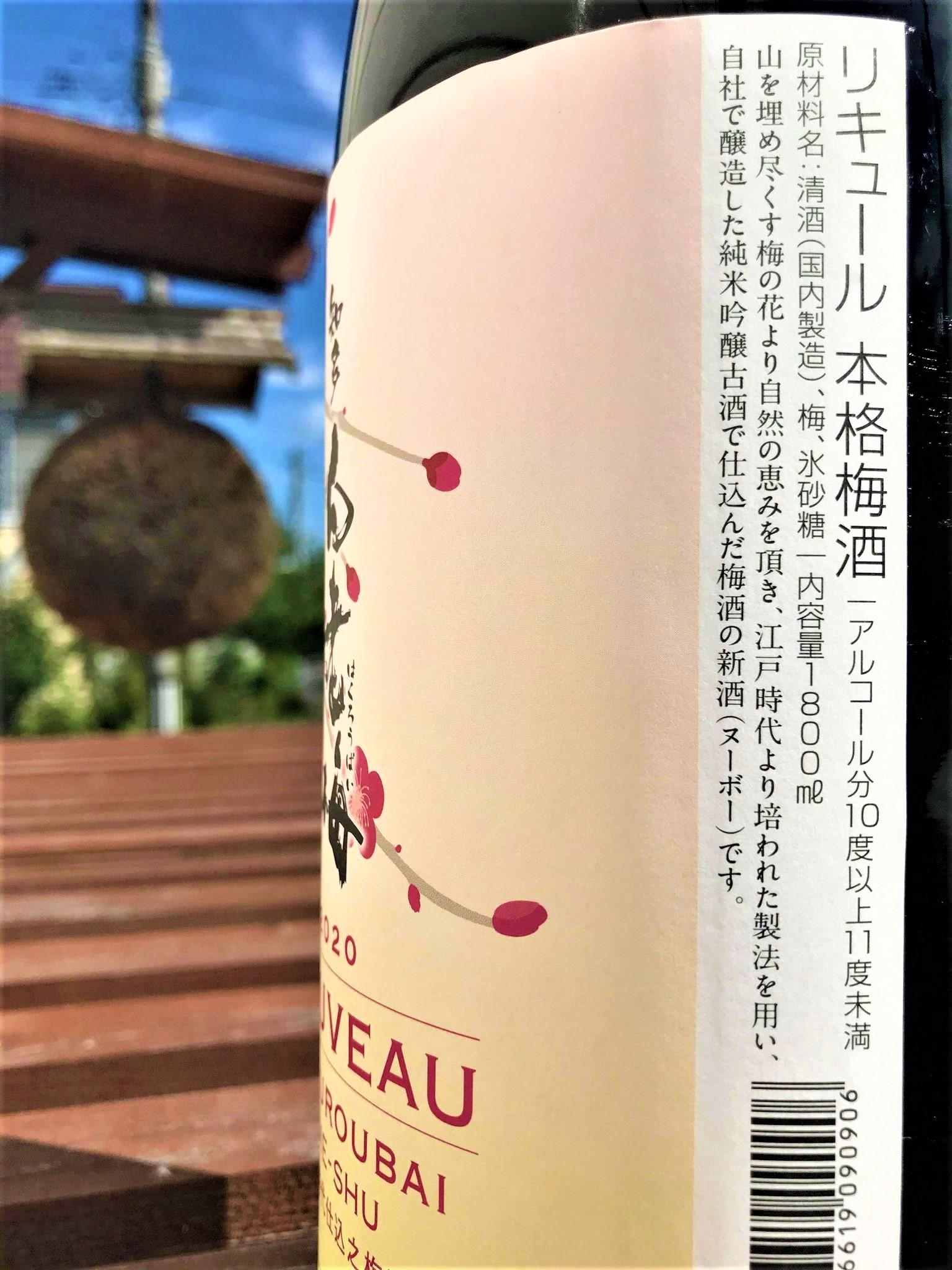 【地梅酒】知多⭐白老梅 NOUVEAU🎊2020ver 江戸時代仕込乃梅酒🏯特別限定蔵出し_e0173738_10200676.jpg