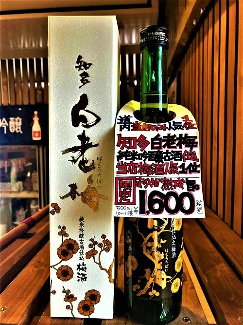 【地梅酒】知多⭐白老梅 NOUVEAU🎊2020ver 江戸時代仕込乃梅酒🏯特別限定蔵出し_e0173738_10215892.jpg