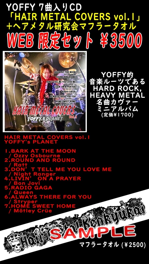 HAIR METAL COVERS vol.1 /YOFFY\'s PLANET 通信販売のお知らせ_e0115242_21424333.jpg