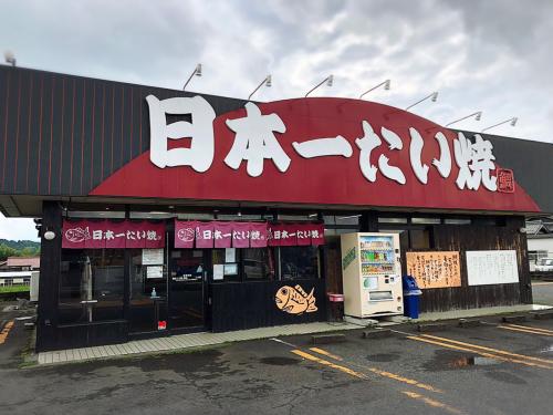 日本一たい焼 滋賀甲賀土山店_e0292546_00133618.jpg