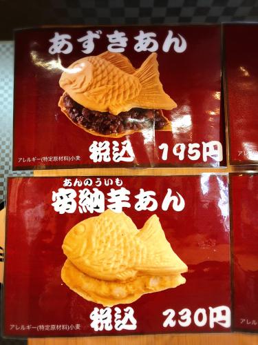 日本一たい焼 滋賀甲賀土山店_e0292546_00133852.jpg