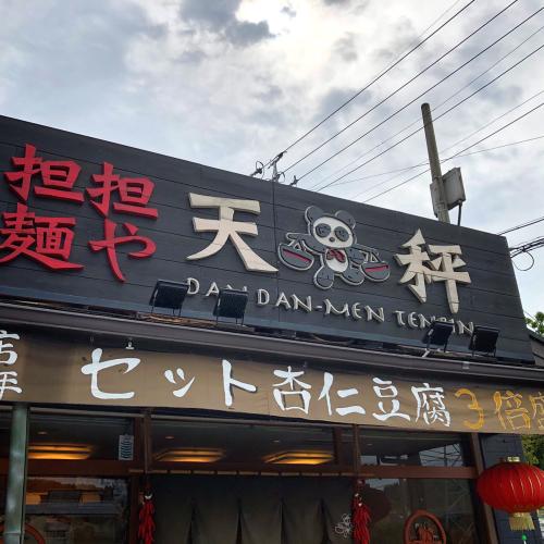 坦坦麺や 天秤_e0292546_18182968.jpg