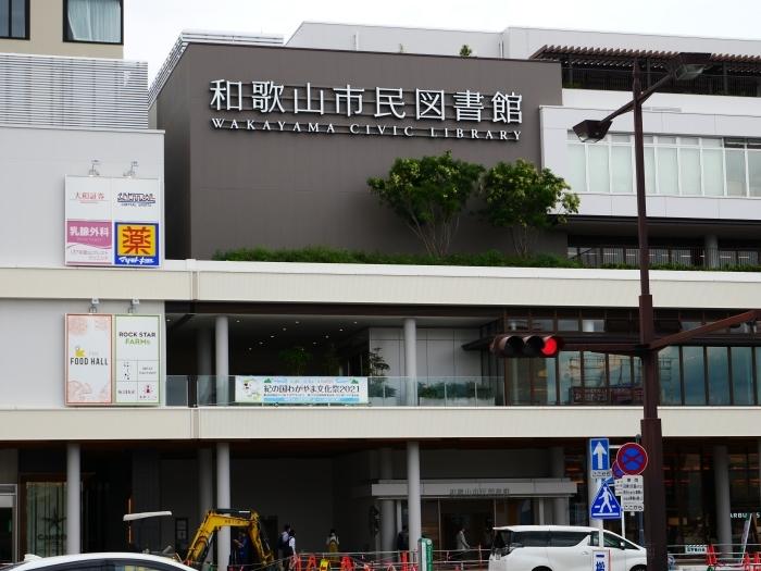 和歌山市民図書館  2020-10-02 00:00_b0093754_22554943.jpg