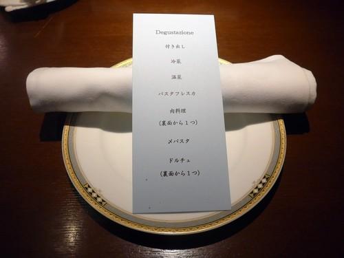 神泉「スーペルトラットリアリト」へ行く。_f0232060_1134068.jpg