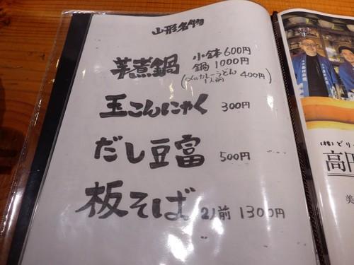 高円寺「山形料理と地酒 まら」へ行く。_f0232060_23452942.jpg