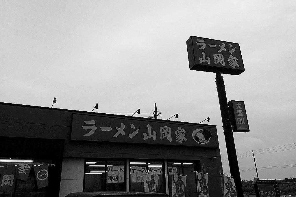 小沢渡町「山岡家 浜松南区店」で朝ラー_e0220163_11344699.jpg