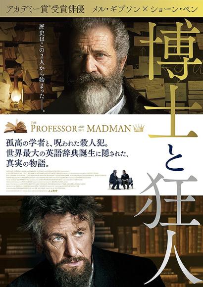 博士と狂人 -2- The Professor and the Madman_f0165567_06595524.jpg