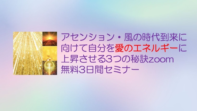☆オンライン・ホワイトクロウ始まります♪まずは3日間zoom無料セミナーで〜す♪(๑ᴖ◡ᴖ๑)♪☆_a0110270_10505238.jpg
