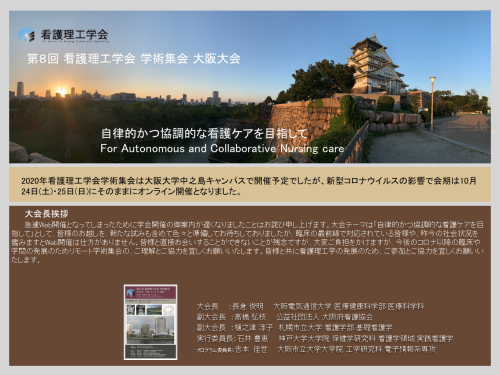 第8回看護理工学会Web開催予告_e0091580_21501533.png