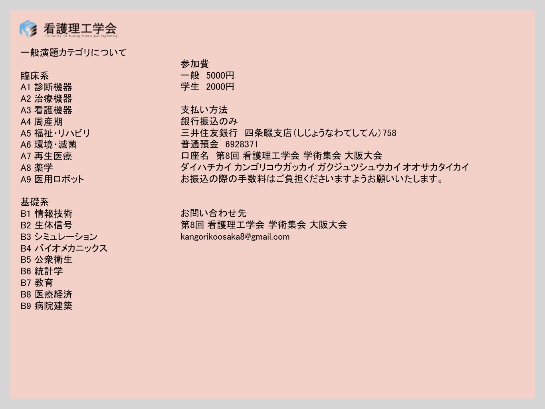 第8回看護理工学会Web開催予告_e0091580_21522786.png